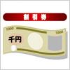 割引券などに使える千円アイコンイラスト