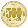 500円玉のイラレデータ