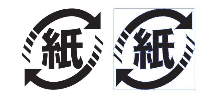 紙製容器包装の表示マーク