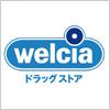 ウェルシア (welcia)のロゴマーク