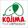 ペット専門店コジマ(KOJIMA)のロゴマーク
