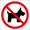 ペット同伴の禁止を表すマーク