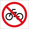 駐輪禁止や自転車走行禁止などに使える自転車の注意標識マーク
