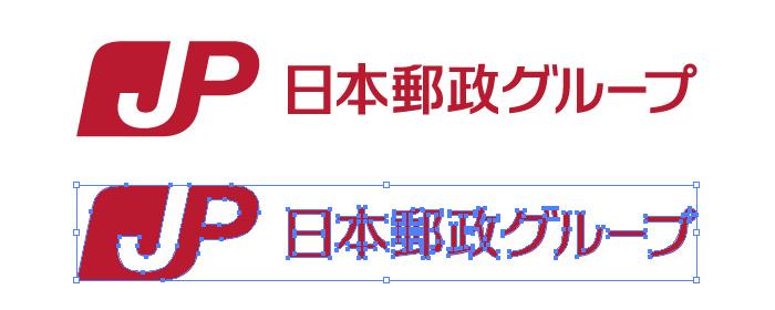 日本郵政グループ 郵便 ロゴマーク