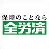 全労済 (全国労働者共済生活協同組合連合会)のロゴマーク