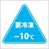 配送物の要冷凍を表すロゴアイコンマーク