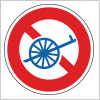 自転車以外の軽車両通行止めを表す道路標識