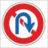 転回禁止を表す道路標識