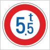 重量制限を表す道路標識