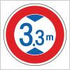 高さ制限を表す道路標識