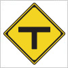T形道路交差点を表す道路標識