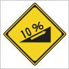 上りの急勾配を表す道路標識