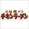 チキンラーメンのロゴマーク