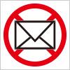 迷惑メールや勧誘チラシの警告をするアイコン標識マーク