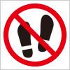 足あとアイコンの土足禁止標識マーク