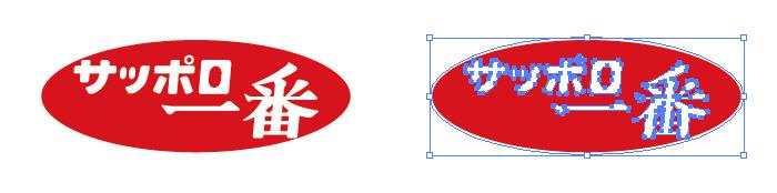 サッポロ一番のロゴマーク