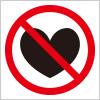恋愛禁止を表す標識アイコンマーク