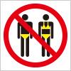 水着での徘徊や入店を禁止する注意標識アイコンマーク