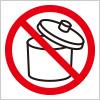 タ開放禁止の注意標識アイコンマーク