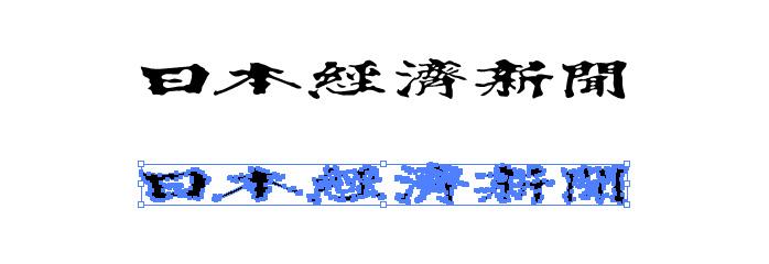 日経新聞 日本経済新聞 ロゴマーク