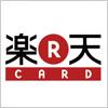 楽天カードのロゴマーク