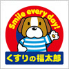 くすりの福太郎のロゴマーク