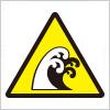 高波・津波注意の標識アイコンマーク