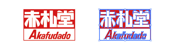 赤札堂のロゴマーク