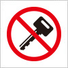 鍵掛け禁止を表す標識アイコンマーク