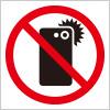 スマホ撮影禁止を表す標識アイコンマーク