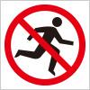 駆込み禁止を表す標識アイコンマーク