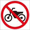 バイク禁止を表す標識アイコンマーク