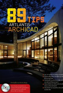 89Tips-Artlantis-and-ArchiCAD-front