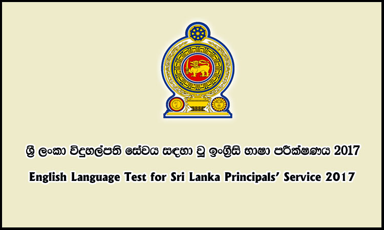 sri lanka language