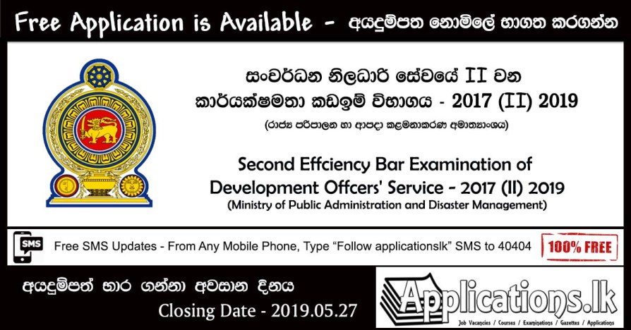 Second Efficiency Bar Examination of Development Officers