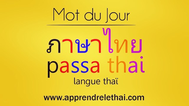 Lecture du jour 29 ภาษาไทย