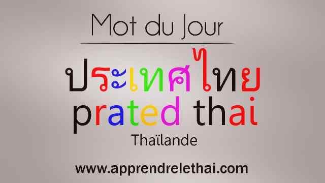 Lecture du jour 30 ประเทศไทย