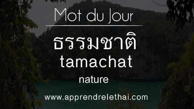 Image du jour 11 ธรรมชาติ