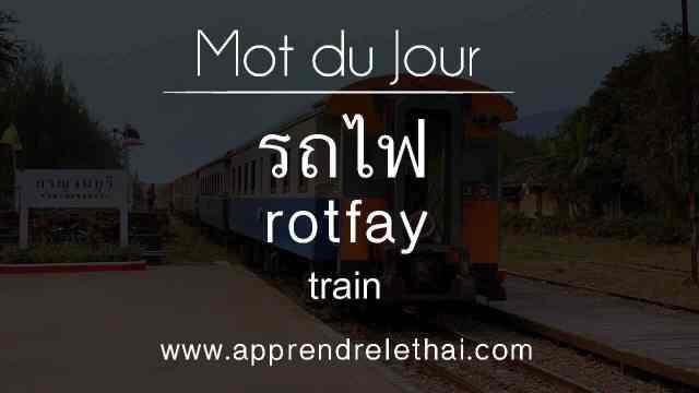 Image du jour 16 รถไฟ