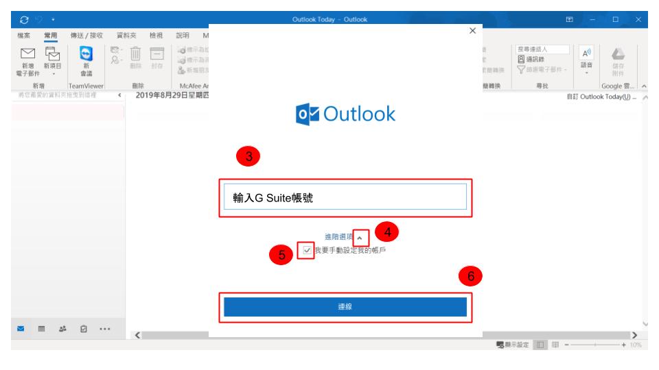 Office 365版Outlook收取G Suite 的 Gmail(POP模式) - 發達雲