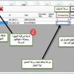 برنامج سيلفش نت SelfishNet v0.2 لقطع وتحديد سرعة النت برابط مباشر