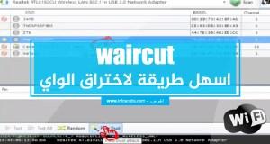 تحميل برنامج waircut