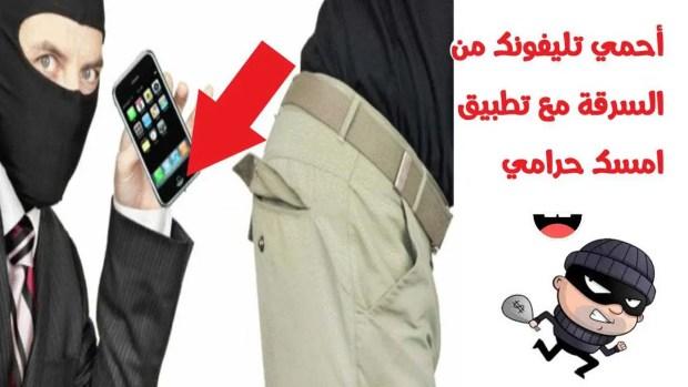 تطبيق امسك حرامي Lockwatch لالتقاط صورة أي دخيل يحاول سرقة الهاتف