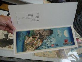 Shoichi Kitamura print, a contemporary master printer