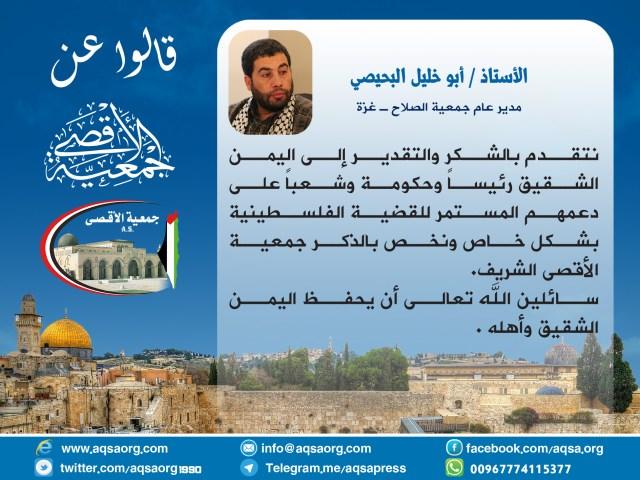 الأستاذ / أبو خليل البحيصي  مدير عام جمعية الصلاح ـ غزة