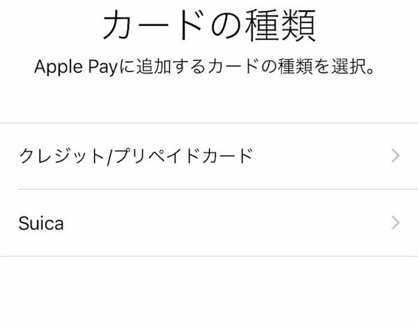 applepayカードの種類