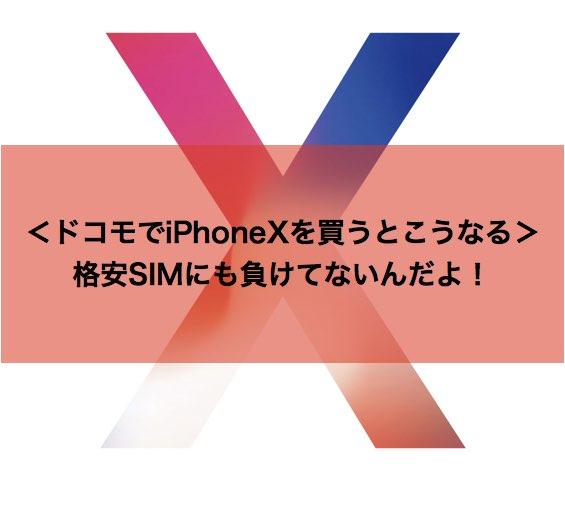 iPhoneX'ロゴ