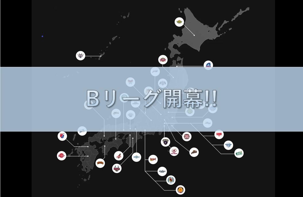 Bリーグ分布図