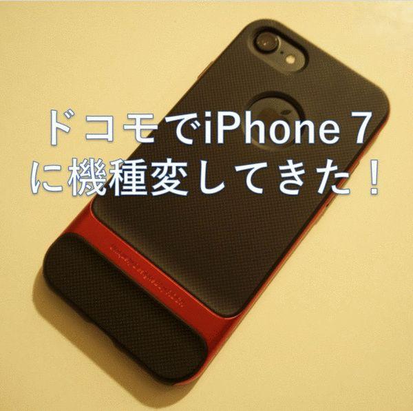 私が購入したiPhone7