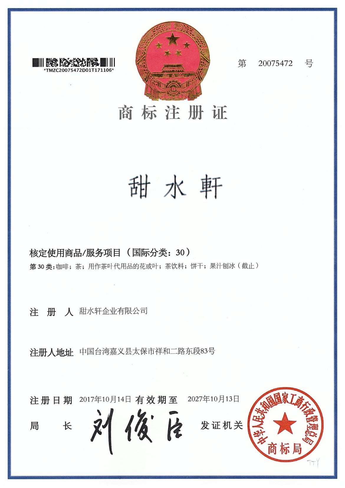 商標證書-01